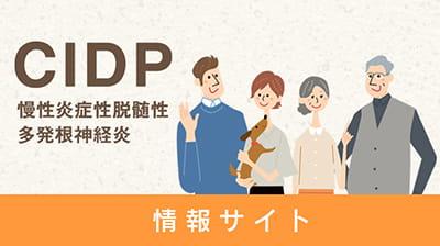 CIDP Web Banner