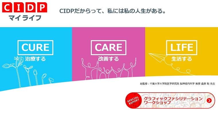 CIDP Patients web page