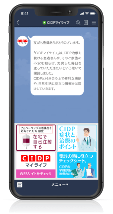 CIDP Mylife LINE